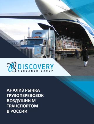 Маркетинговое исследование - Анализ рынка грузоперевозок воздушным транспортом в России