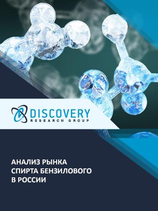 Маркетинговое исследование - Анализ рынка спирта бензилового в России