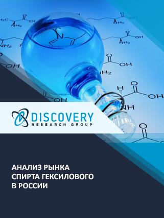 Анализ рынка спирта гексилового в России