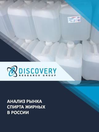 Маркетинговое исследование - Анализ рынка спирта жирных в России