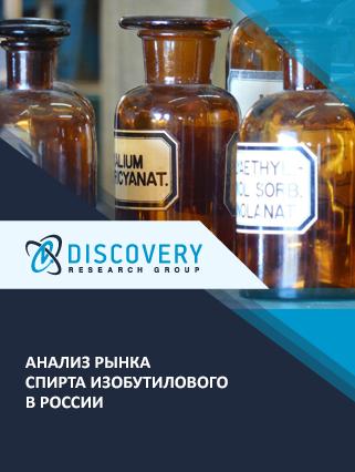 Маркетинговое исследование - Анализ рынка спирта изобутилового в России