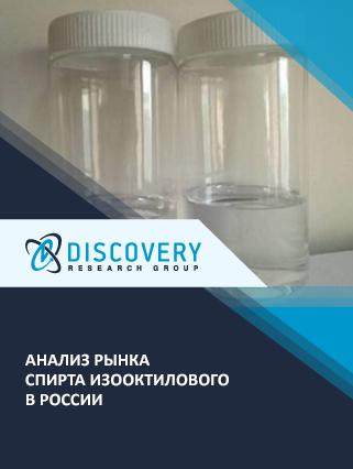 Анализ рынка спирта изооктилового в России