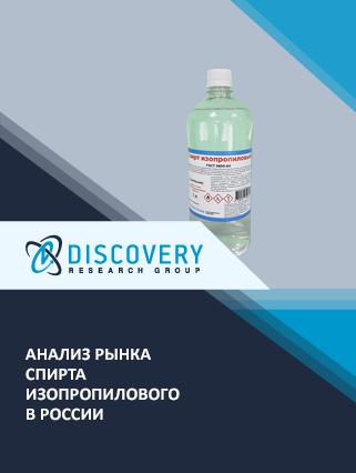 Маркетинговое исследование - Анализ рынка спирта изопропилового в России