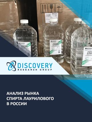 Маркетинговое исследование - Анализ рынка спирта лаурилового в России
