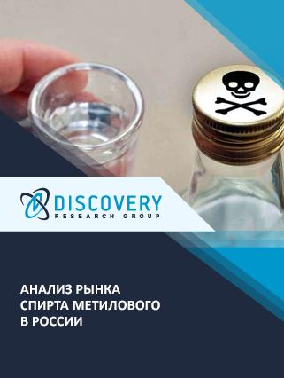 Маркетинговое исследование - Анализ рынка спирта метилового в России