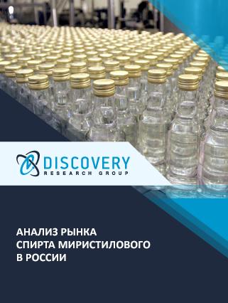 Маркетинговое исследование - Анализ рынка спирта миристилового в России