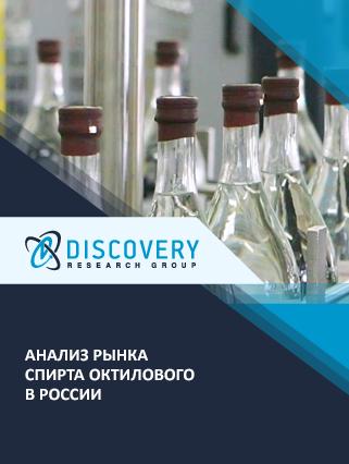 Маркетинговое исследование - Анализ рынка спирта октилового в России
