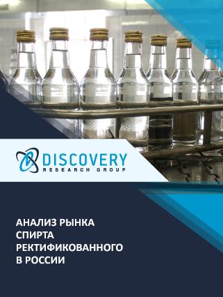Маркетинговое исследование - Анализ рынка спирта ректификованного в России