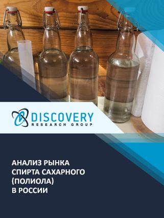Маркетинговое исследование - Анализ рынка спирта сахарного (полиола) в России