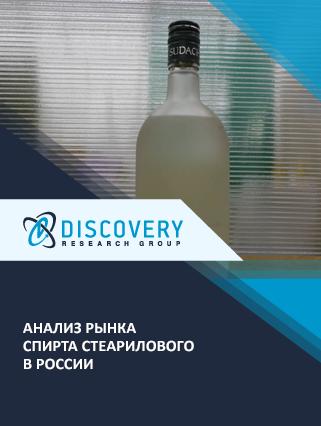 Маркетинговое исследование - Анализ рынка спирта стеарилового в России