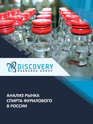 Маркетинговое исследование - Анализ рынка спирта фурилового в России