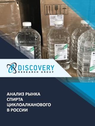 Анализ рынка спирта циклоалканового в России