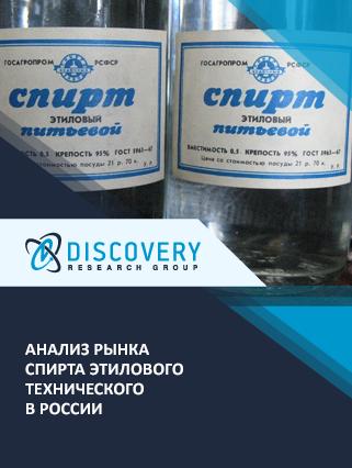 Маркетинговое исследование - Анализ рынка спирта этилового технического в России