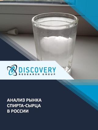 Анализ рынка спирта-сырца в России