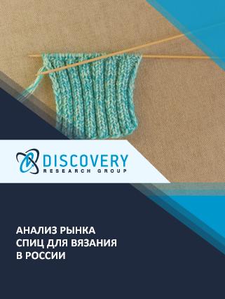 Маркетинговое исследование - Анализ рынка спиц для вязания в России