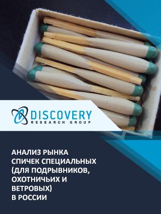 Анализ рынка спичек специальных (для подрывников, охотничьих и ветровых) в России