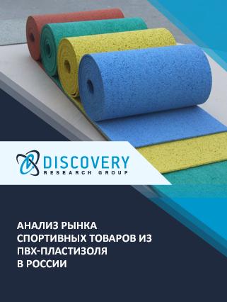 Анализ рынка спортивных товаров из ПВХ-пластизоля в России