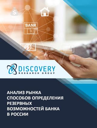 Маркетинговое исследование - Анализ рынка способов определения резервных возможностей банка в России