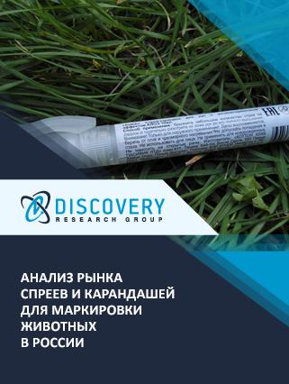 Маркетинговое исследование - Анализ рынка спреев и карандашей для маркировки животных в России
