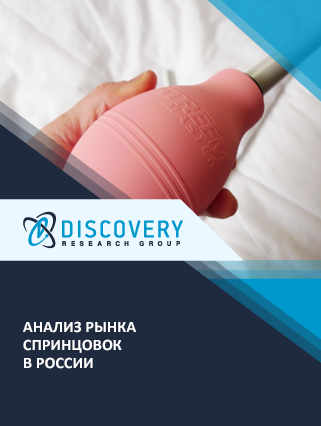Маркетинговое исследование - Анализ рынка спринцовок в России