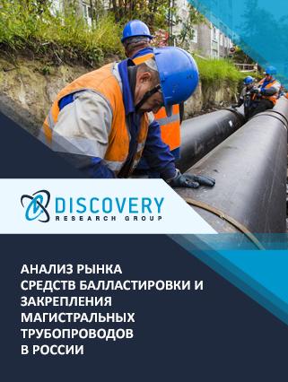 Маркетинговое исследование - Анализ рынка средств балластировки и закрепления магистральных трубопроводов в России