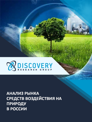 Маркетинговое исследование - Анализ рынка средств воздействия на природу в России