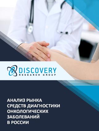 Маркетинговое исследование - Анализ рынка средств диагностики онкологических заболеваний в России