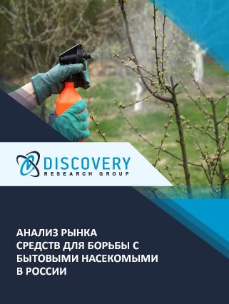 Маркетинговое исследование - Анализ рынка средств для борьбы с бытовыми насекомыми в России