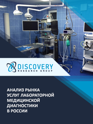 Маркетинговое исследование - Анализ рынка услуг лабораторной медицинской диагностики в России