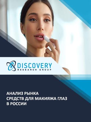 Анализ рынка средств для макияжа губ в России