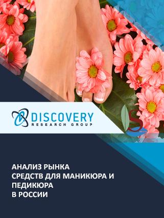 Анализ рынка средств для маникюра и педикюра в России
