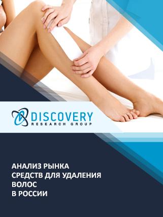 Анализ рынка средств для удаления волос в России