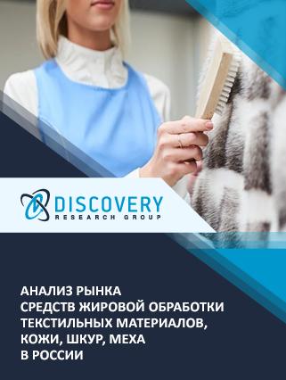 Маркетинговое исследование - Анализ рынка средств жировой обработки текстильных материалов, кожи, шкур, меха в России