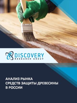 Маркетинговое исследование - Анализ рынка средств защиты древесины в России