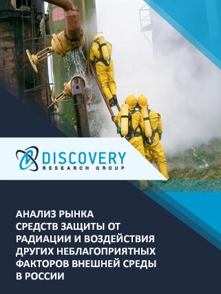 Анализ рынка средств защиты от радиации и воздействия других неблагоприятных факторов внешней среды в России
