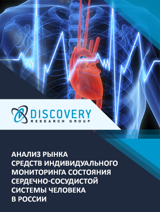 Анализ рынка средств индивидуального мониторинга состояния сердечно-сосудистой системы человека в России