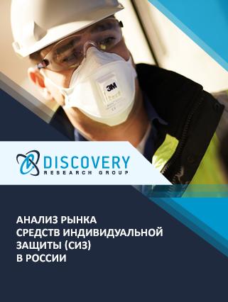 Маркетинговое исследование - Анализ рынка средств индивидуальной защиты (СИЗ) в России