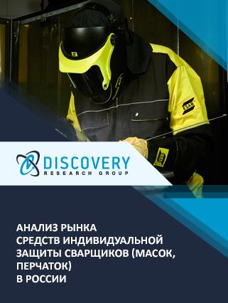 Анализ рынка средств индивидуальной защиты сварщиков (масок, перчаток) в России