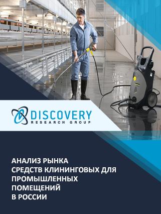Маркетинговое исследование - Анализ рынка средств клининговых для промышленных помещений в России