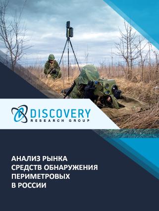 Маркетинговое исследование - Анализ рынка средств обнаружения периметровых в России