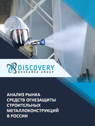 Маркетинговое исследование - Анализ рынка средств огнезащиты строительных металлоконструкций в России