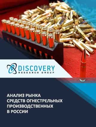 Анализ рынка средств огнестрельных производственных в России