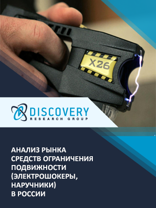 Анализ рынка средств ограничения подвижности (электрошокеры, наручники) в России