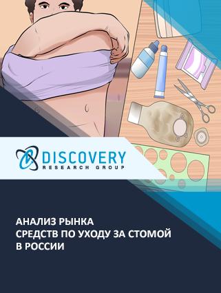 Маркетинговое исследование - Анализ рынка средств по уходу за стомой в России