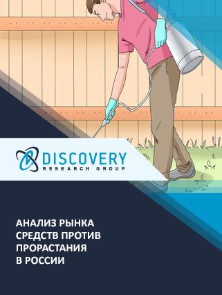 Маркетинговое исследование - Анализ рынка средств против прорастания в России