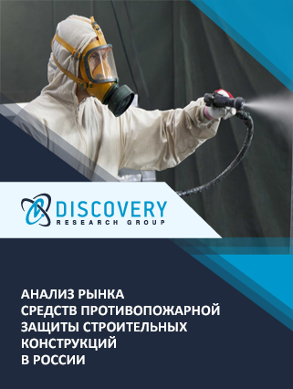 Маркетинговое исследование - Анализ рынка средств противопожарной защиты строительных конструкций в России