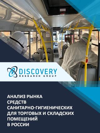 Анализ рынка средств санитарно-гигиенических для торговых и складских помещений в России