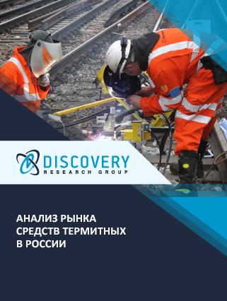 Маркетинговое исследование - Анализ рынка средств термитных в России