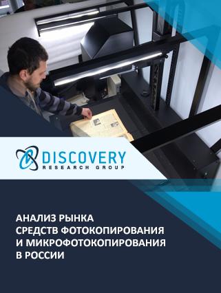 Анализ рынка средств фотокопирования и микрофотокопирования в России