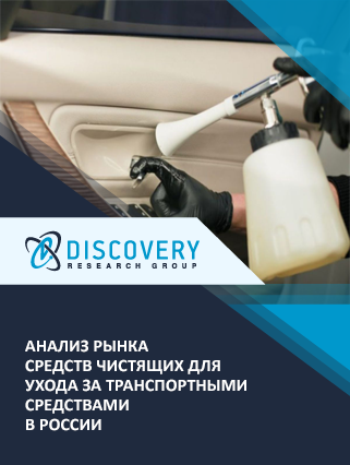 Маркетинговое исследование - Анализ рынка средств чистящих для ухода за транспортными средствами в России